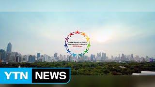 한·아세안 정상회의 기념곡 공개...아세안 10개국 가수 참여 / YTN