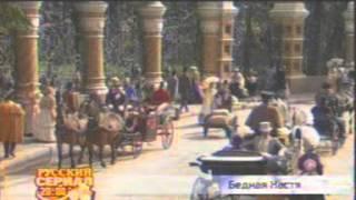 Анонсы СТС осень 2003 : Евлампия Романова и Бедная Настя