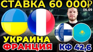 СТАВКА 60 000 РУБЛЕЙ УКРАИНА ФРАНЦИЯ ФИНЛЯНДИЯ КАЗАХСТАН ПРОГНОЗ
