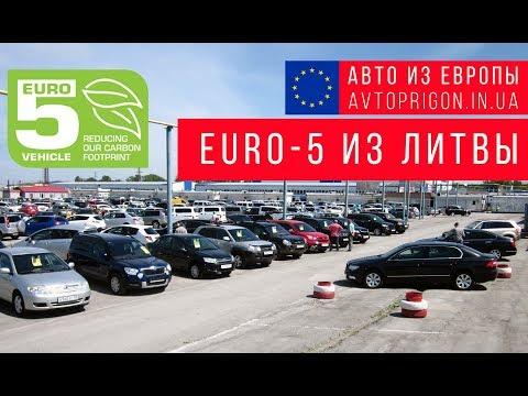 Цены на автомобили EURO-5 в Литве под растаможку и без / Avroprigon.in.ua