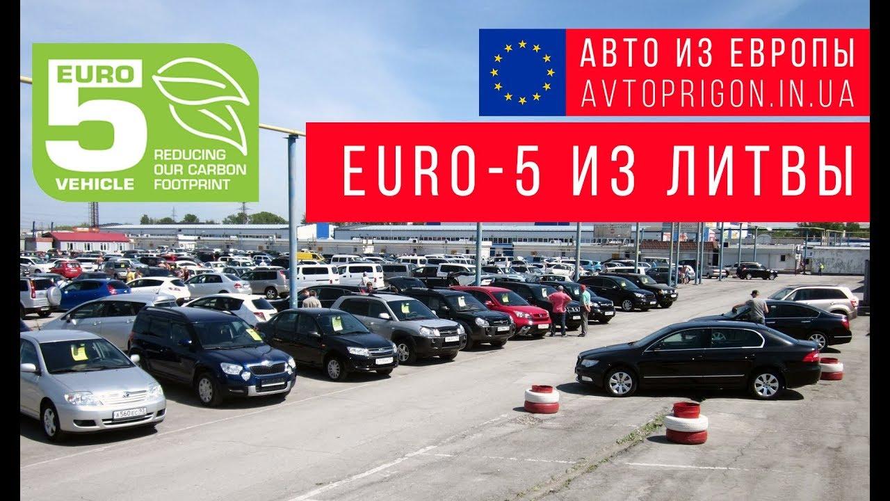 Цены на автомобили EURO-5 в Литве под растаможку и без   Avroprigon.in.ua 3d624b1015a
