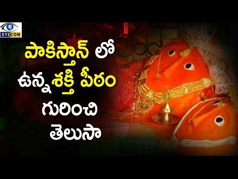 పాకిస్తాన్ లో ఉన్నశక్తి పీఠం గురించి తెలుసా || Hinglaj Devi Temple in Pakistan