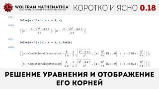 Решение уравнения и отображение его корней