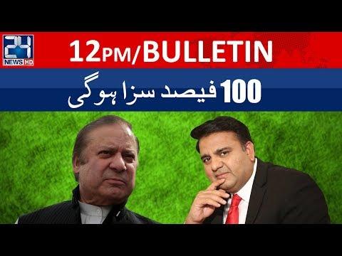 Nawaz Sharif in Court? News Bulletin | 12:00 PM | 26 Oct 2018 | 24 News HD