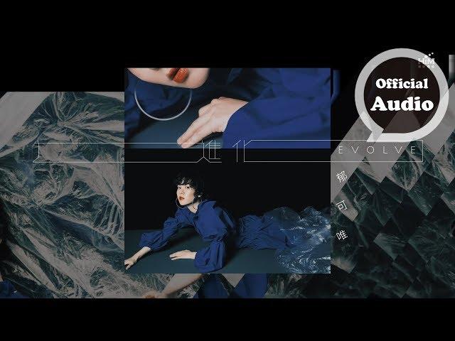 郁可唯 Yisa Yu   [ 進化 Evolve ] Official Lyrics video