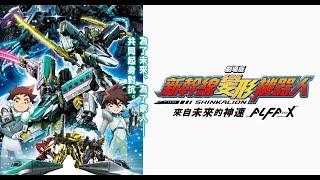 今年暑假全車集結【劇場版 新幹線變形機器人-來自未來的神速ALFA-X】 2020.8.14(五)全台上映