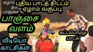 7th Sta Tamil பாஞ்சை வளம் கட்ட பொம்மு வேடம் வீடியோ காட்சிகள்kalvi Saalai
