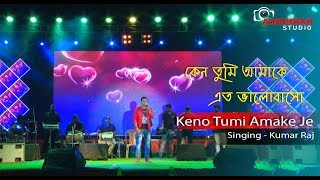 Keno Tumi Amake Je Eto Bhalobaso (কেন তুমি আমাকে যে এতো ভালোবাসো) | Kumar Sanu| SInging by Kumar Raj