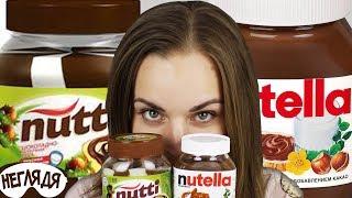 """НЕГЛЯДЯ"" Nutella vs Nutti + КОНКУРС!"