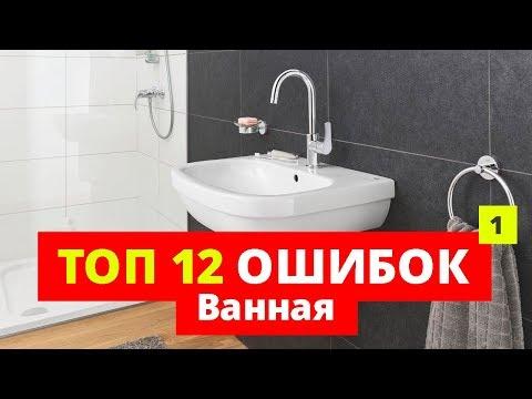 Ванная. 12 ошибок, КОТОРЫЕ НЕЛЬЗЯ ДОПУСКАТЬ ч1