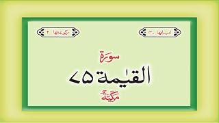 surah 75 chapter 75 al qiyamah hd complete quran with urdu hindi translation