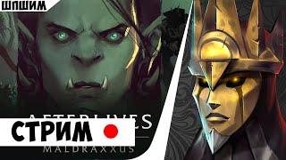 Shadowlands [beta] - Тьма Малдраксуса
