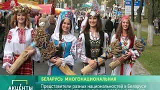 АКЦЕНТЫ  Беларусь многонациональная