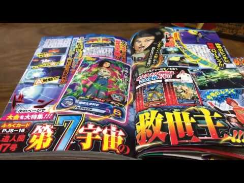 DRAGON BALL PROMOTIONS - Saikyo Jump May 2017 - ANDROID 17 EXCLUSIVE PROMOTION
