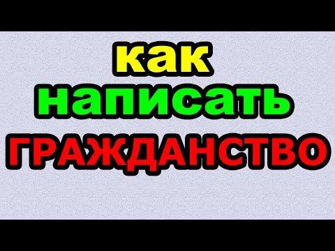 Видео: ГРАЖДАНСТВО - КАК ПИСАТЬ по-русски слово правильно?