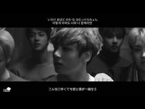 日本語字幕 防弾少年団 BTS 『A Supplementary Story : You Never Walk Alone(外伝 : 君は一人で歩くことはない)』 - WINGS外伝 YNWA