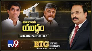 Big News Big Debate LIVE : Capital Politics in AP - Rajinikanth TV9