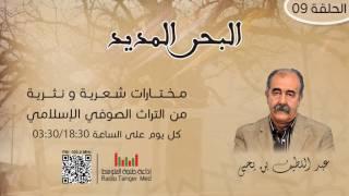 09 - البحر المديد (أبو مدين الغوث)