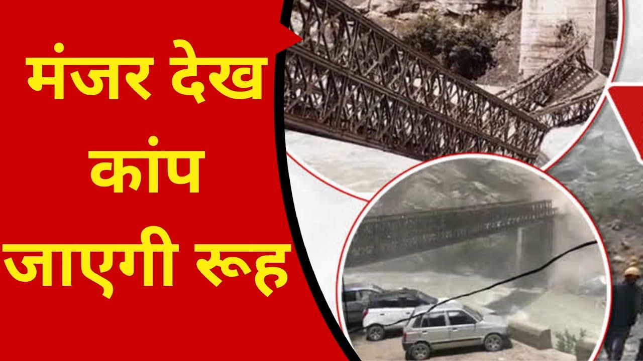 किन्नौर लैंडस्लाइड: मंजर देख कांप जाएगी रूह   Landslide in Batseri village of Kinnaur