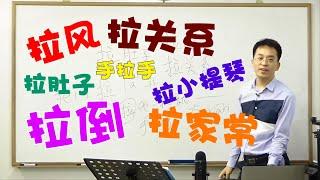 [중급중국어회화] 중국어는 글자와 글자의 조합이다! (…