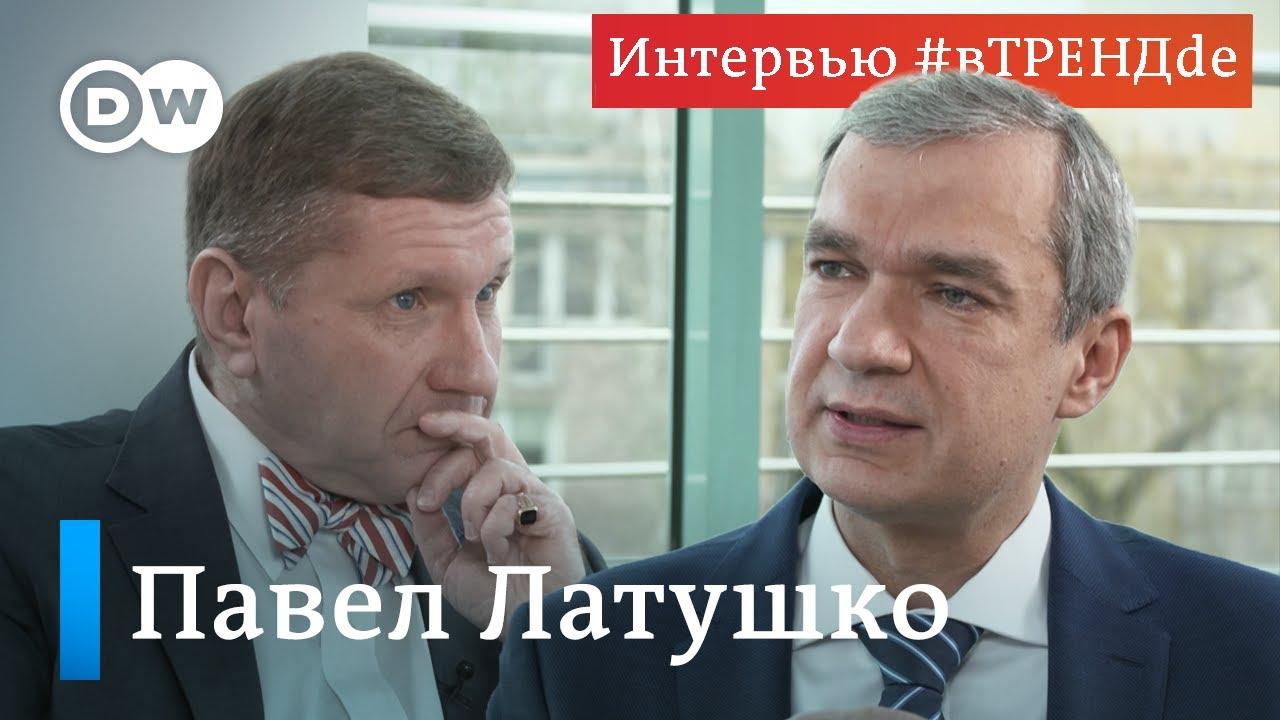Белорусы за то, чтобы Путин поменял Лукашенко. Павел Латушко #вТРЕНДde