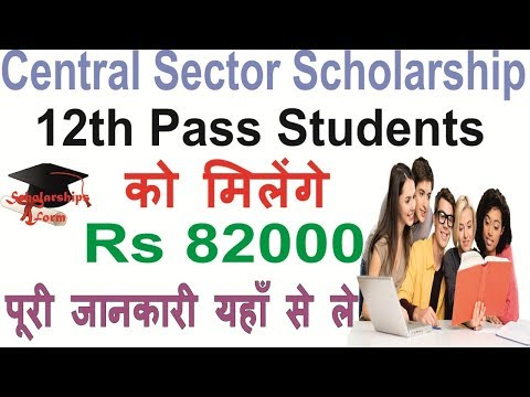 Central Sector Scholarship 2018 | CBSE CSSS Scholarship 2018 for College Students