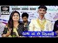 Hath Ma Chhe Whisky || Anita Rana || Mahadev Films