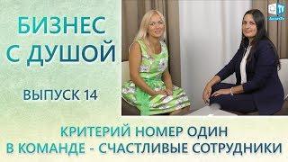 Алёна Жупикова, автор идеи «Ka Group»: главное в команде - счастливые сотрудники. Бизнес с Душой 14