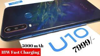 ViVO U10 Unboxing || 5000 mAh🔋|| 18 W Fast Charging⚡Triple Camera || Rs 7999 || सस्ते में सब कुछ 🔥