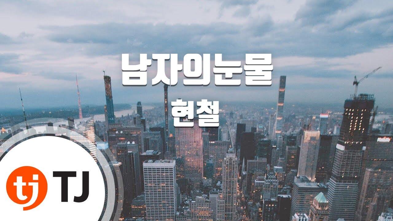 tj hyeon cheol tj karaoke youtube. Black Bedroom Furniture Sets. Home Design Ideas