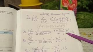 1057 (в) Алгебра 8 класс докажите тождество