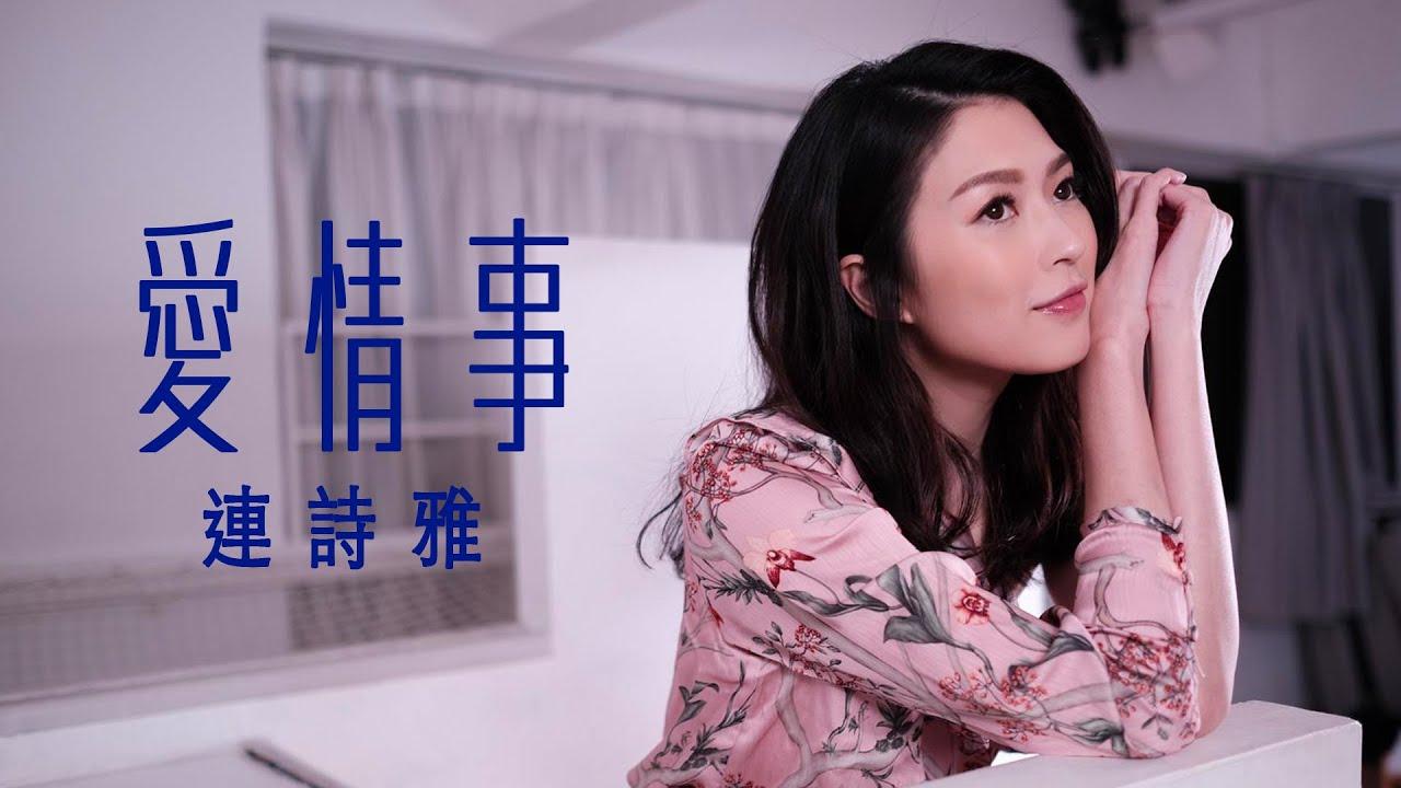 """Download 連詩雅 Shiga - 愛情事 (劇集 """"香港愛情故事"""" 主題曲) Official MV"""