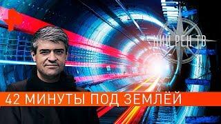 42 минуты под землёй. НИИ РЕН ТВ (31.10.2019).
