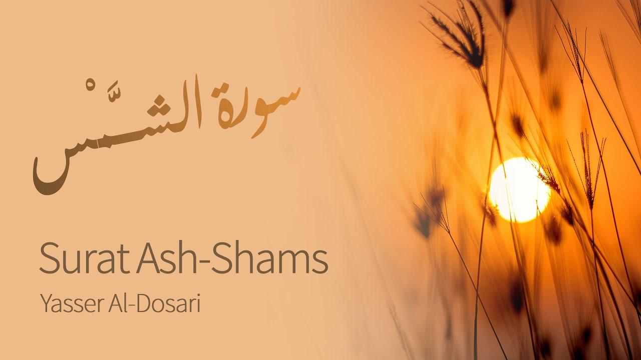 Surat Ash-Shams (The Sun) | Yasser Al-Dosari | ياسر الدوسري | سورة الشمس