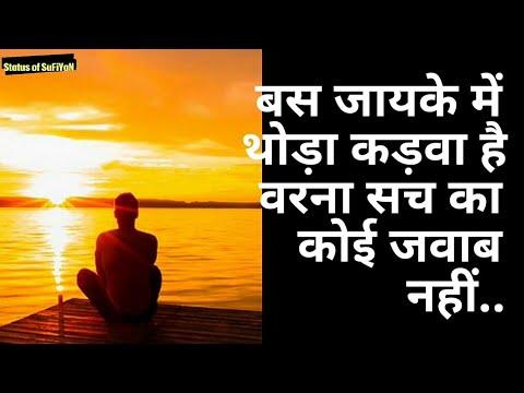 Sunday 47 Love Sad Friendship Truth Fake Smile Status Shayari