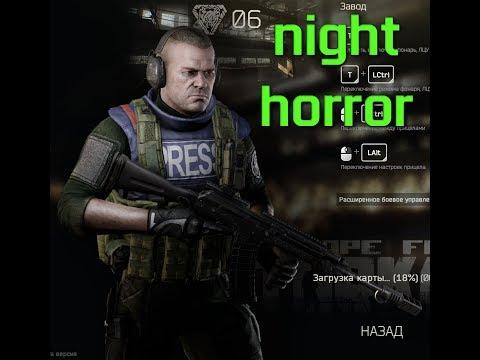 EFT ночной ужастик на заводе realtime