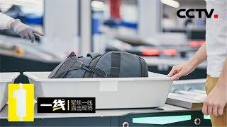 《一线》 20191023 不正当交易| CCTV社会与法