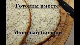 Идеальный маковый бисквит