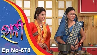 Ranee Ep 678  14th August 2017