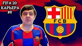 FIFA 20 КАРЬЕРА ЗА БАРСЕЛОНУ 8 ЛИГА ЧЕМПИОНОВ ПУТЬ К ЧЕМПИОНСТВУ ЛА ЛИГИ