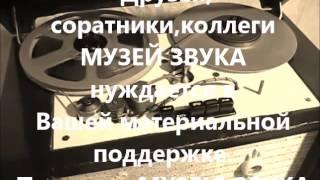 видео Поддержка музея