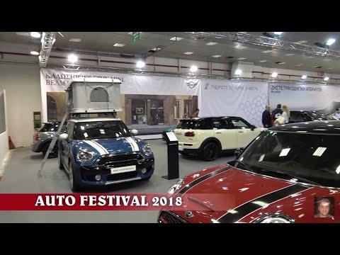 AUTO FESTIVAL 2018 THESSALONIKI