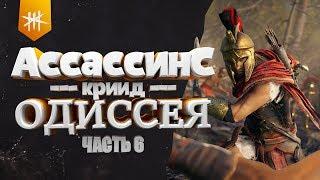 Assassin's Creed Odyssey / Часть 6 - путь на симпосий, встреча с Сократом