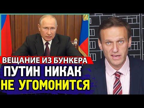 ДЕД СНОВА ВСЕХ ПОБЕДИЛ. Очередное Обращение Путина. Алексей Навальный