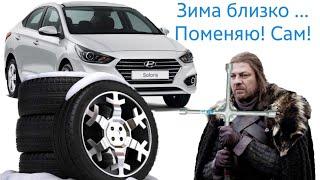 замена летних колес на зимние,  на Солярисе. Hyundai solaris