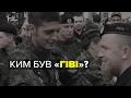 Гіві Відеобіографія бойовика Михайла Толстих mp3