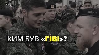 «Гіві». Відеобіографія бойовика Михайла Толстих