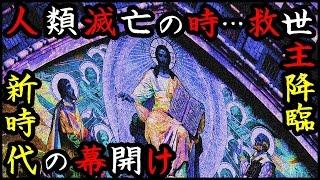 【都市伝説】人類滅亡を救う救世主とは!イルミナティ怖すぎる陰謀『ブルービーム計画』UFO集団襲来後…世界は新時代を迎える!?
