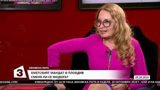 Беновска пита на 20.10.2019 г. Гост Здравко Димитров