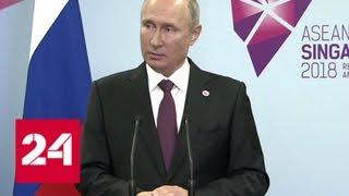 Президент Путин назвал поездку в Сингапур весьма полезной - Россия 24